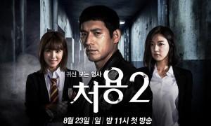 Cheo Yong 2 (2015)