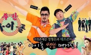 Weekly Idol episode 289 (Variety Show)