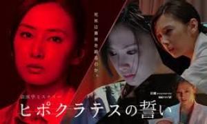 Hipokuratesu no Chikai (2016)