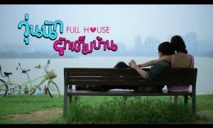 Full House (Thailand)