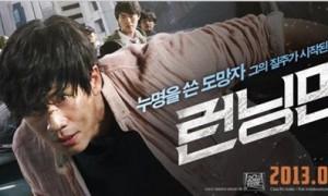 Run-ning-maen (2013)
