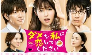 Dame na Watashi ni Koishite Kudasai (2016)