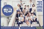School 2017 Trailer