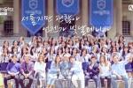 Idol School (2017) Trailer
