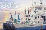 Hospital Ship (2017) Episode 1 Trailer