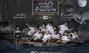 Make Me Shudder 2 Shudder Me Mae Nak (2014)