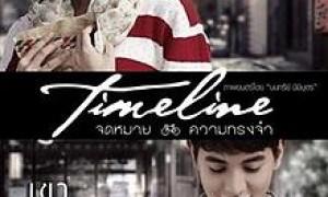 Timeline (2014)
