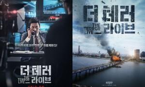 The Terror Live  (2013)