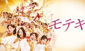 Love Strikes (2011)