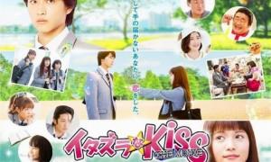 Itazurana Kiss Part 1: High School Hen (2016)