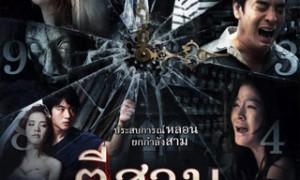 3AM (2012)