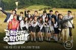 Idol School Trip IKON Trailer