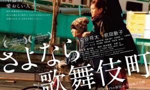 Kabukicho Love Hotel (2014)