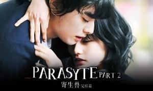 Parasyte Part 2 (2015)