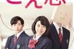 Koe Koi (2016)  Trailer