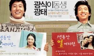 When Romance Meets Destiny (2005)