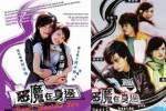 Devil Beside You (2005) Trailer