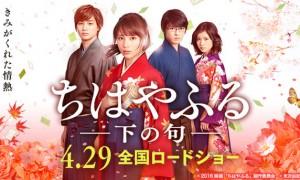 Chihayafuru Part 2 (2016)
