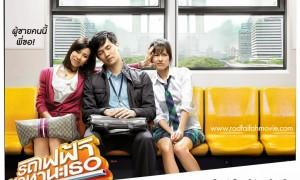 Bangkok Traffic Love Story (2009)