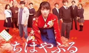 Chihayafuru Part I (2016)