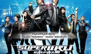 Superstars (2008)