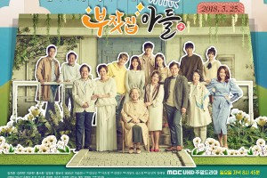 Rich Family's Son (2018) Episode 34