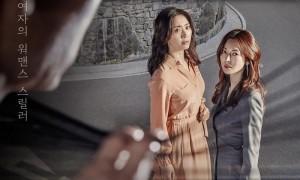 Secret Mother (2018) Episode 12