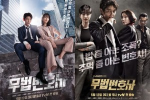 Lawless Lawyer (2018) Episode 13