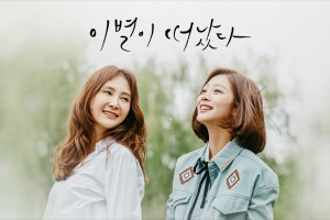 Goodbye to Goodbye / Parting Left (2018) Episode 32
