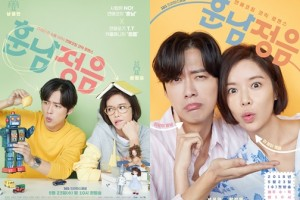 Handsome Guy and Jung-Eum (2018) Episode 32 END