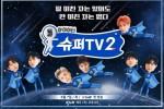 Super Juniors Super TV 2 (2018) Trailer