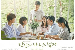 Your House Helper (2018) Episode 6