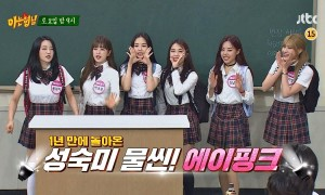 Knowing Brother Episode 134 (2018)