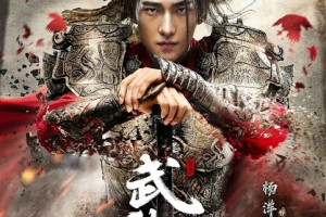 Martial Universe (2018) Episode 8