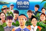 Law of the Jungle in Tonga (2016) Trailer