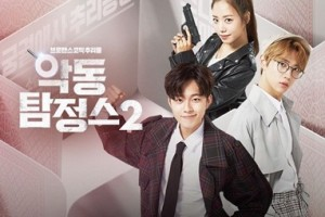 Mischievous Detective 2 Episode 18 End