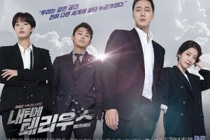Terius Behind Me (2018) Episode 15-16