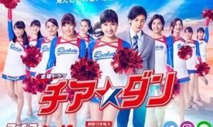 Cheer Dance (2018)
