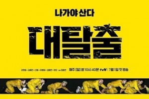 The Great Escape (2018) Episode 11