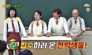Knowing Brother Episode 149 (2018)