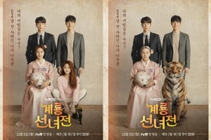 Mama Fairy and the Woodcutter (2018) Episode 12