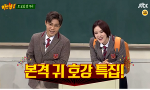 Knowing Brother Episode 158 (2018)