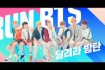 Run BTS! (2019) Episode 59 Trailer